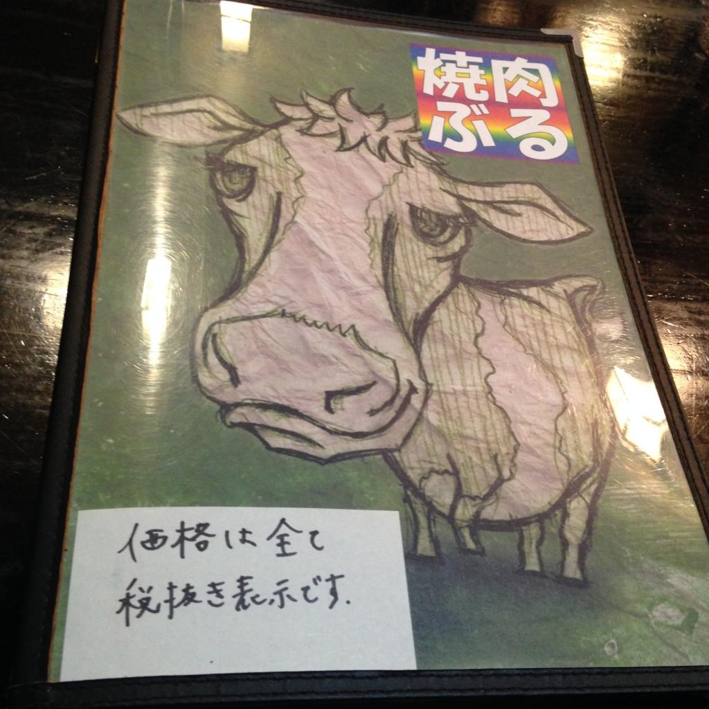 f:id:isshunnohirameki:20160731224552j:plain