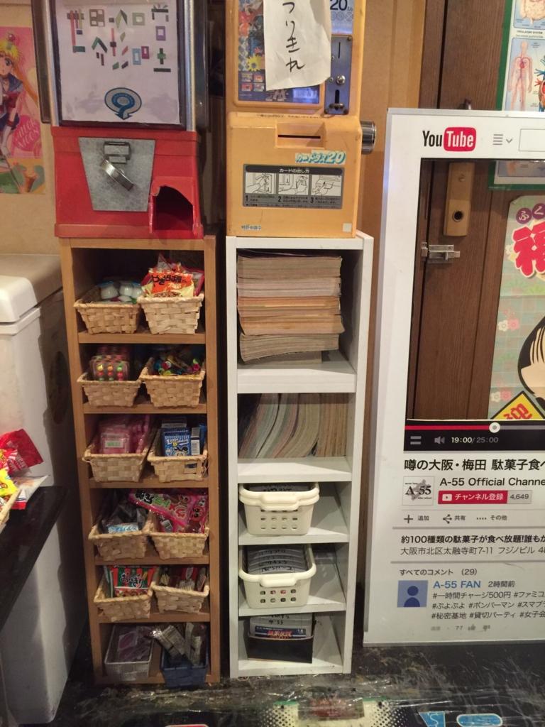 f:id:isshunnohirameki:20160801232422j:plain