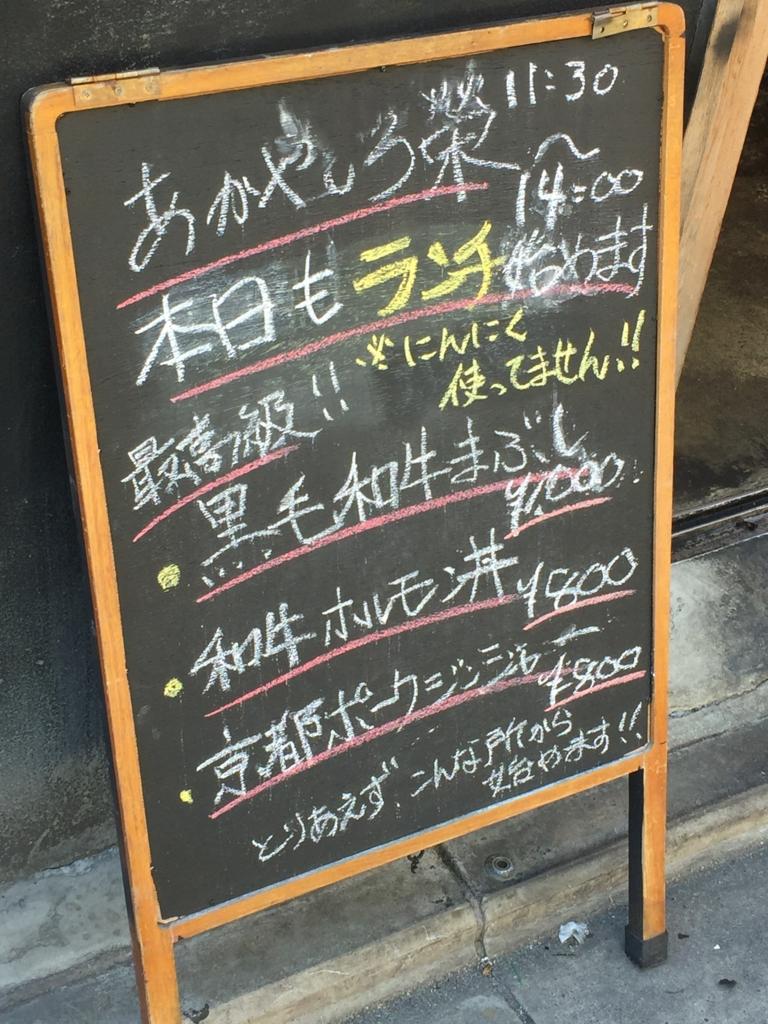 f:id:isshunnohirameki:20160808010642j:plain