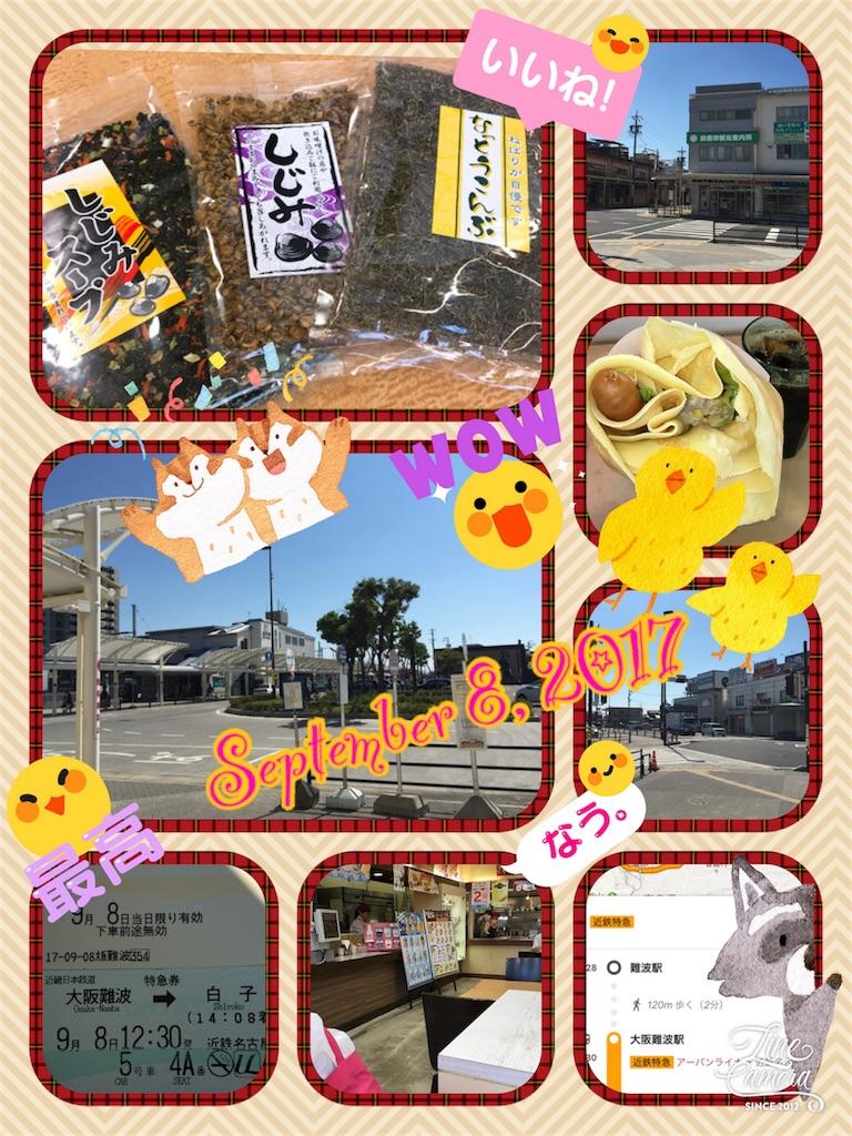 f:id:issiki-ikka-net:20170908163758j:image