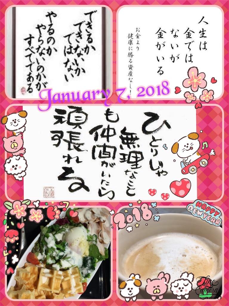 f:id:issiki-ikka-net:20180107125503j:image