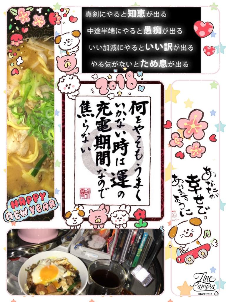 f:id:issiki-ikka-net:20180108174754j:image