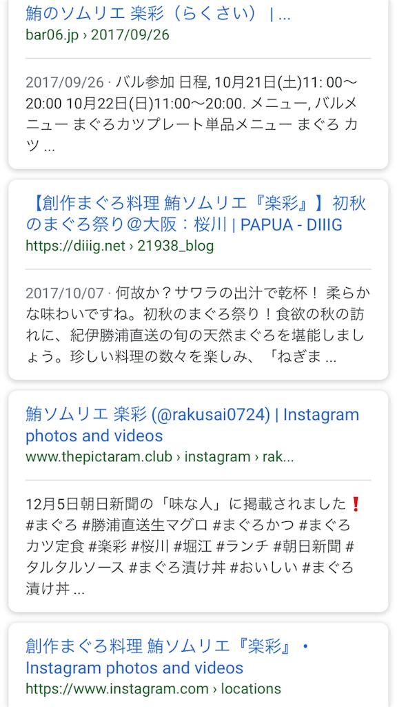 f:id:issiki-ikka-net:20180111151546p:image
