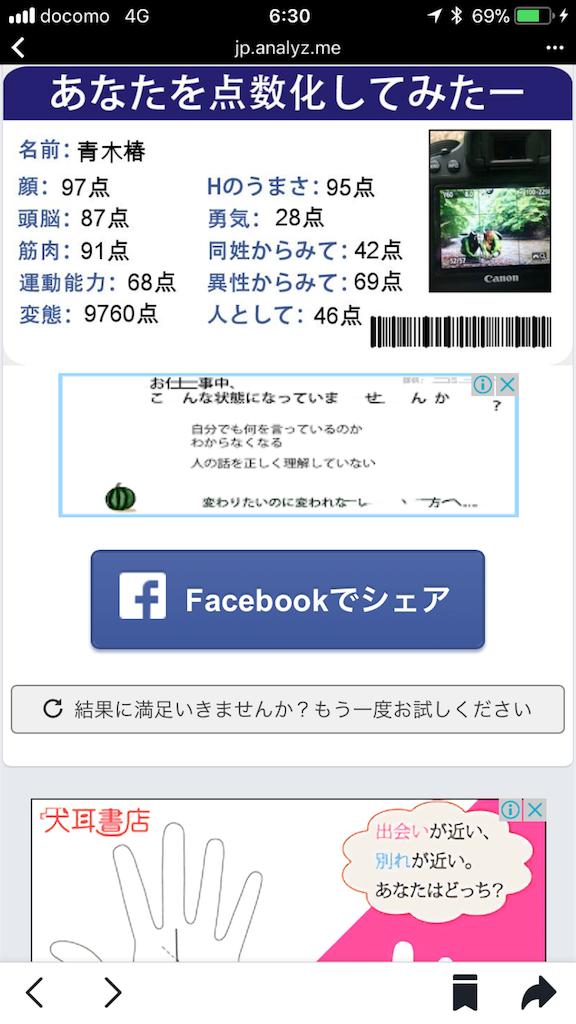 f:id:issiki-ikka-net:20180211164652p:image