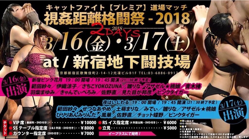 f:id:issiki-ikka-net:20180315181106j:image
