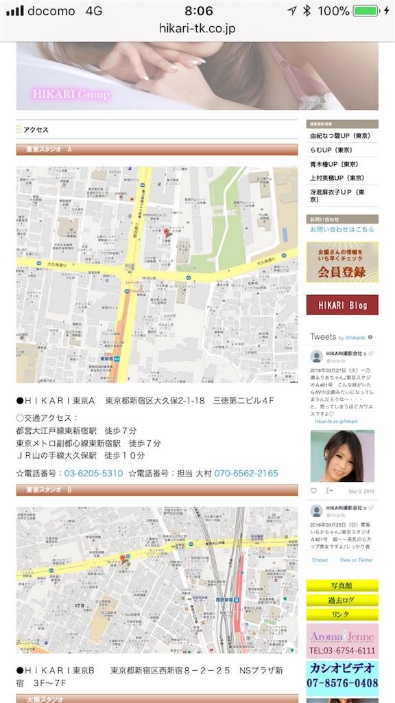 f:id:issiki-ikka-net:20180407083528j:image