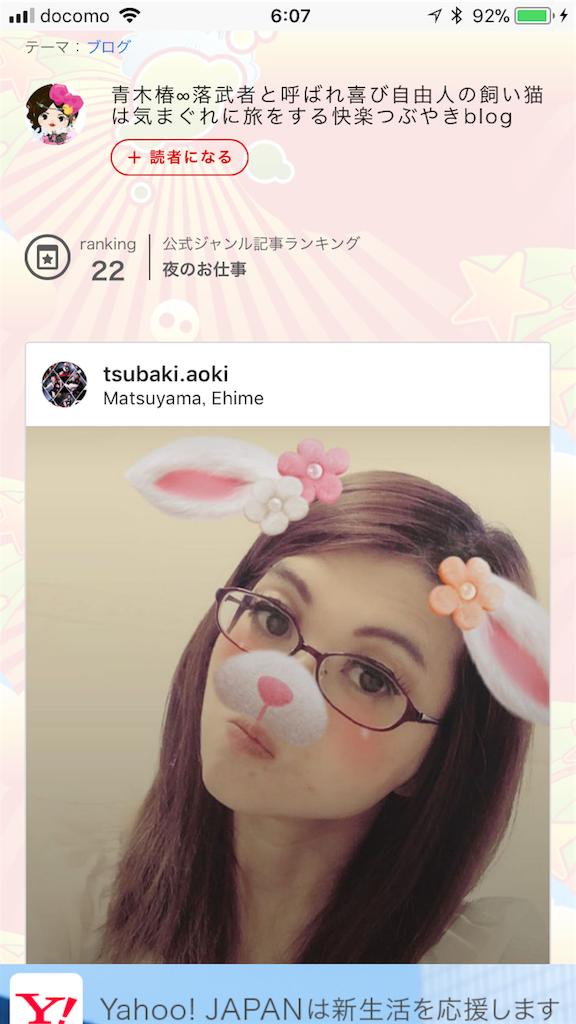 f:id:issiki-ikka-net:20180407083546p:image