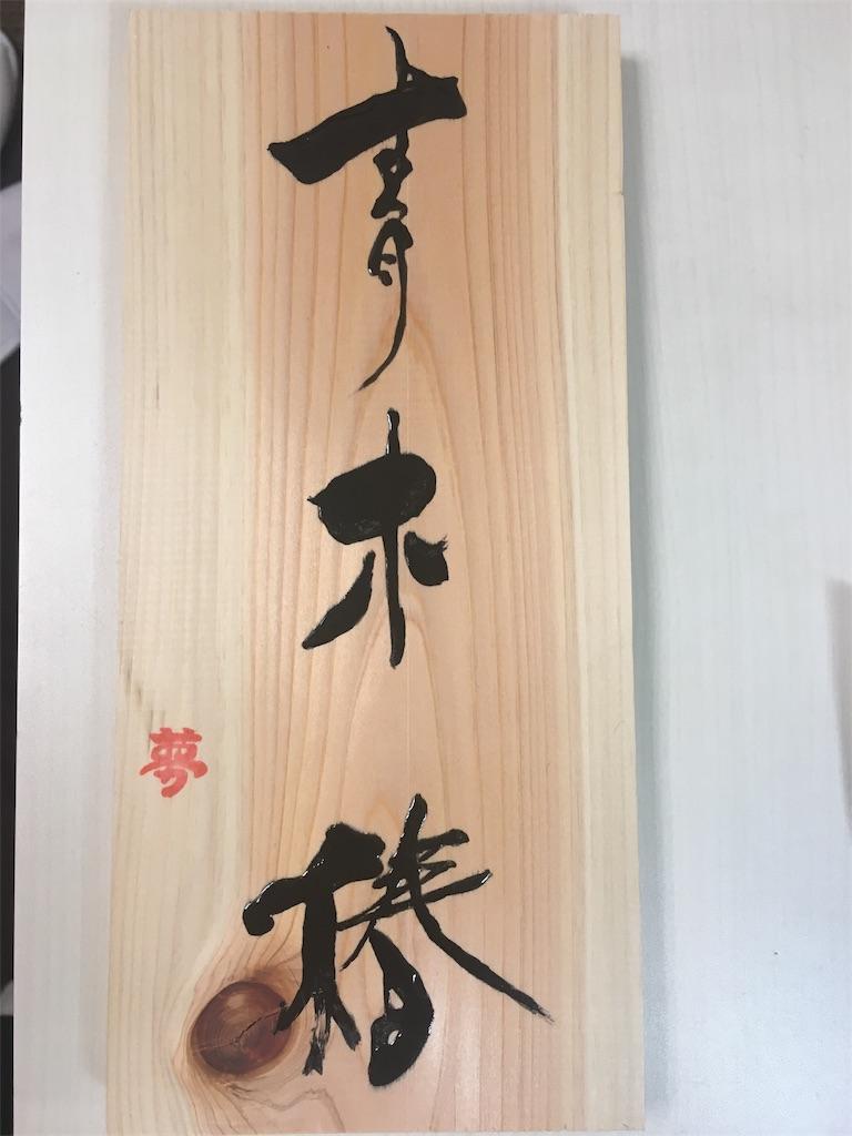 f:id:issiki-ikka-net:20180729221847j:image