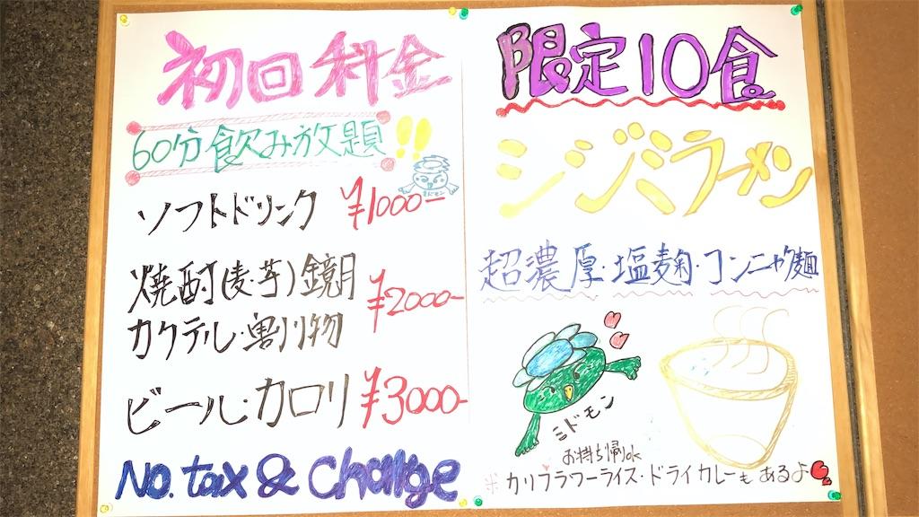 f:id:issiki-ikka-net:20190716033848j:image