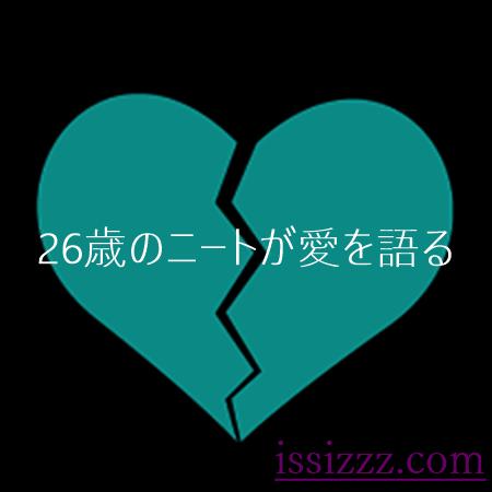 f:id:issizzz:20171201185257p:plain