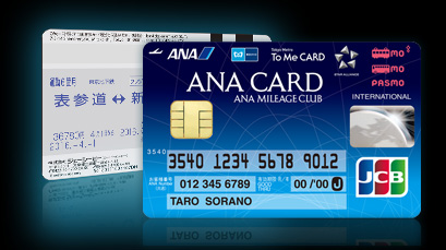 ソラチカカードを使ってANAマイルを貯める
