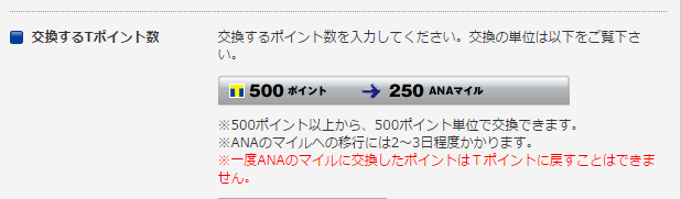 Tポイント500ポイントで、ANAの250マイルに交換することができます