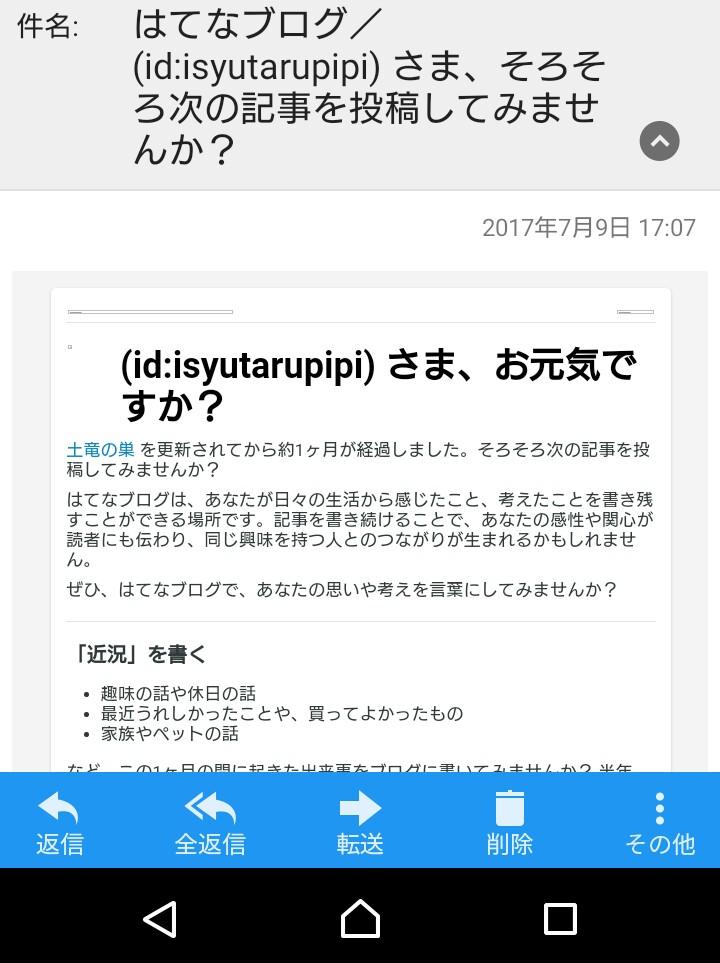 f:id:isyutarupipi:20170709171116j:plain