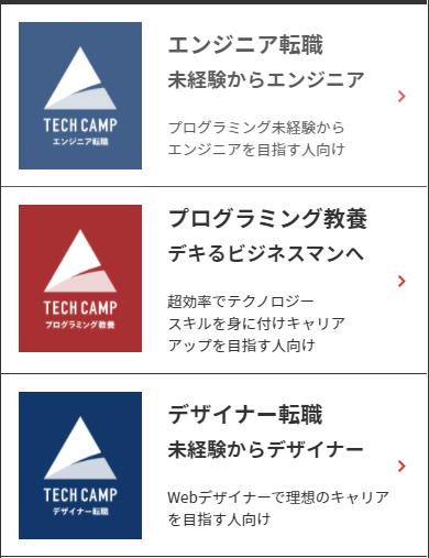 テックキャンプ(TECH CAMP)の3つのサービス