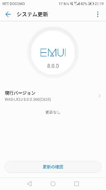 EMUIのバージョン