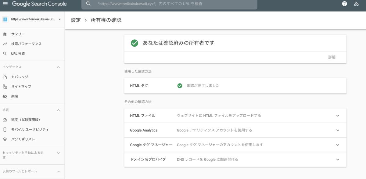 HTMLタグが確認完了しているため押せない…