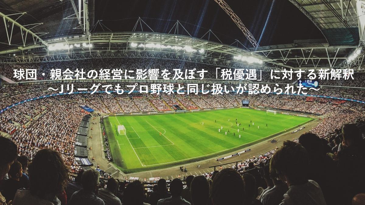 f:id:it_sports_biz:20200525145847p:plain