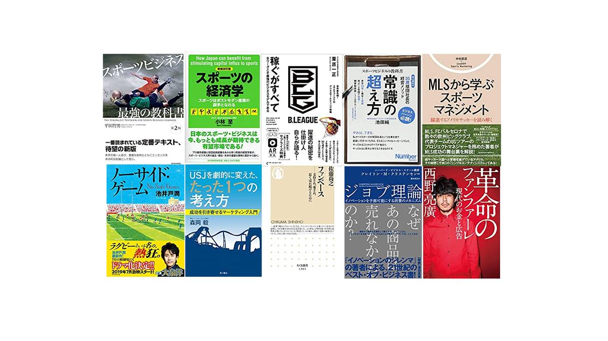 スポーツビジネス・おすすめ本