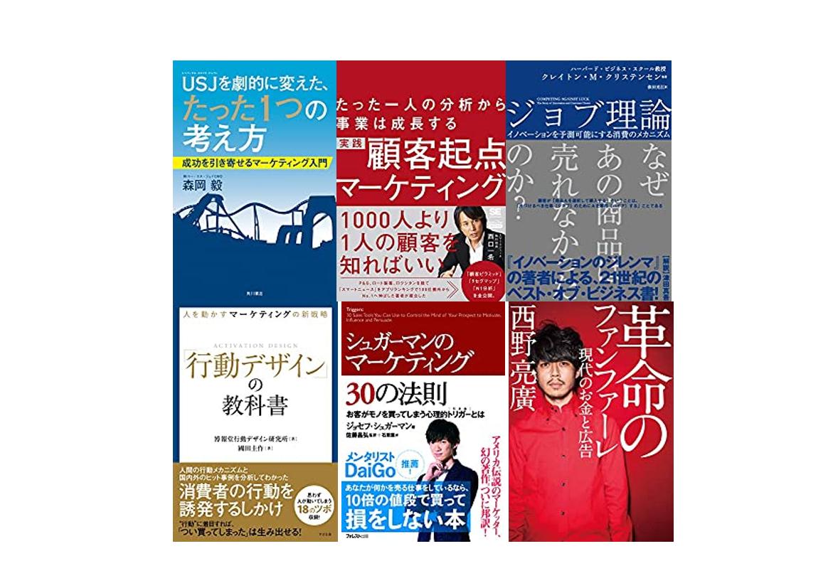 マーケティングおすすめ本・6選