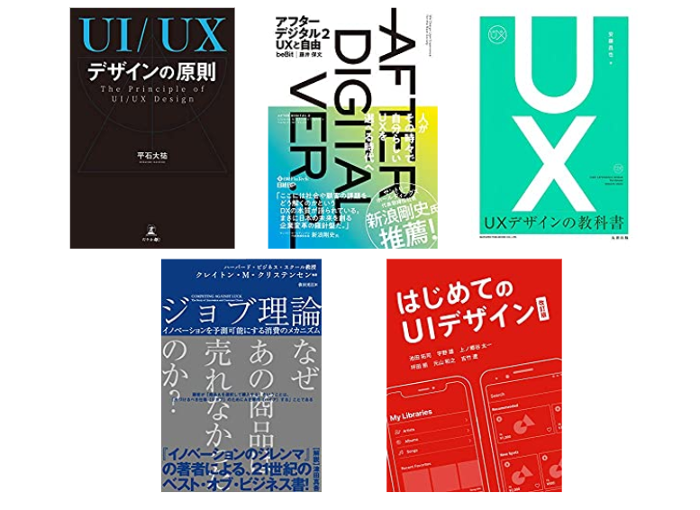 UX/UIデザイン・おすすめ本