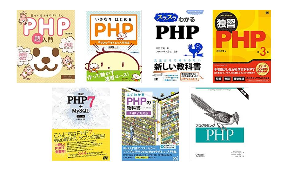 PHP入門・初心者向けおすすめ本