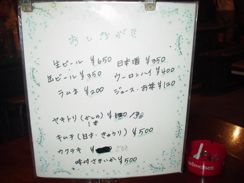 f:id:itabashi_drinking:20100731212054j:image