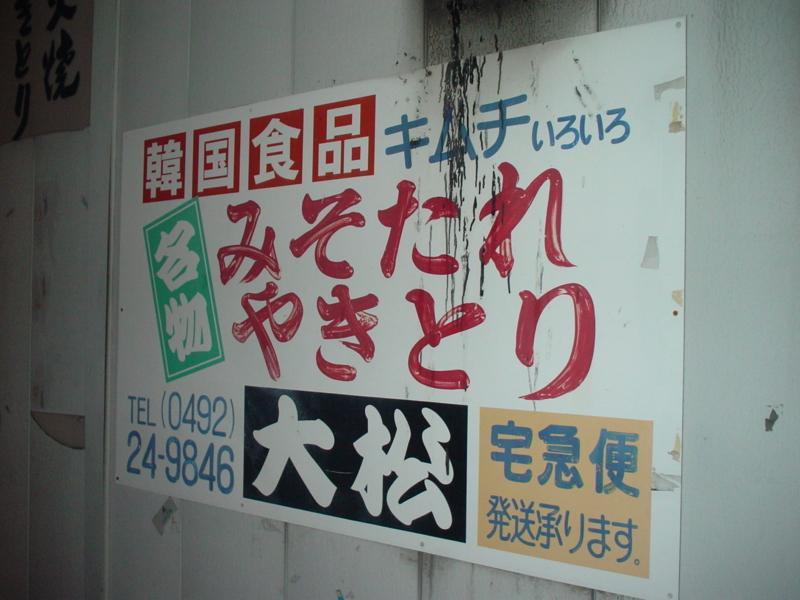 f:id:itabashi_drinking:20100731212414j:image
