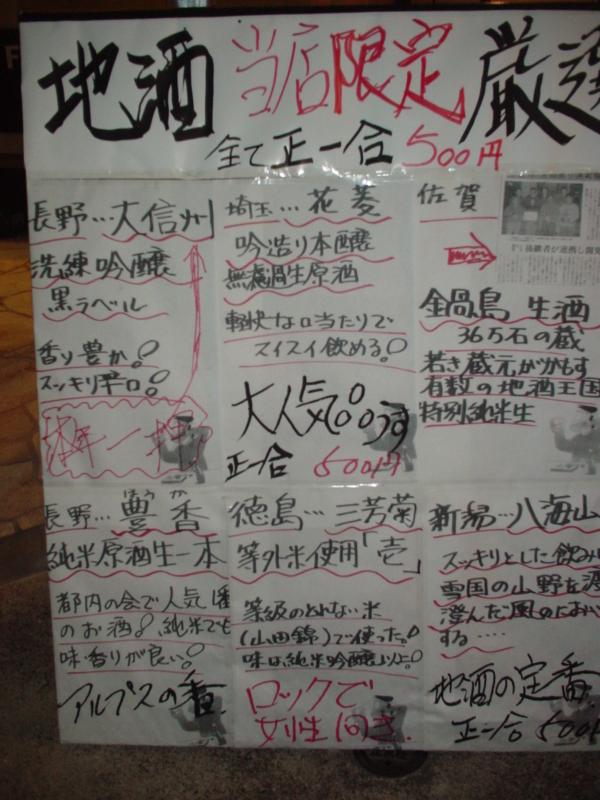 f:id:itabashi_drinking:20100731213324j:image