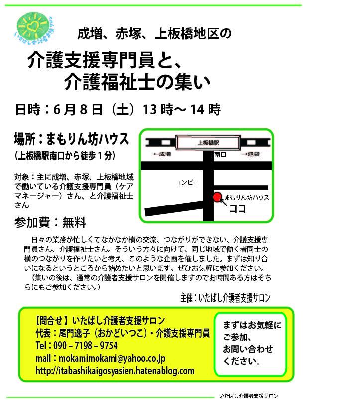 f:id:itabashikaigosyasien:20190528012629j:plain