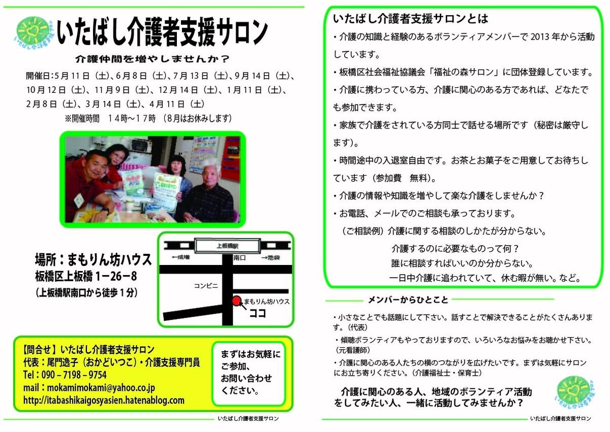 f:id:itabashikaigosyasien:20190530004518j:plain