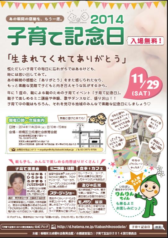 f:id:itabashikosodate:20141108224919p:image