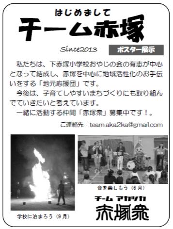 f:id:itabashikosodate:20141122015222p:image