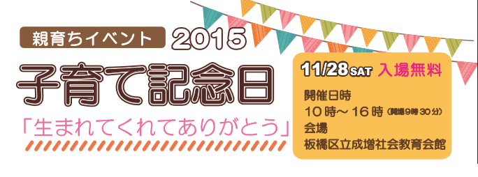 f:id:itabashikosodate:20150928112057p:image