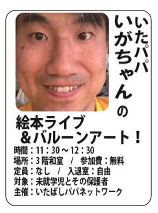 f:id:itabashikosodate:20151009014020p:image