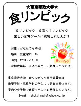 f:id:itabashikosodate:20151014144510p:image