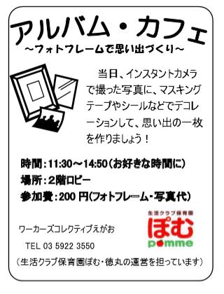 f:id:itabashikosodate:20151016105412p:image
