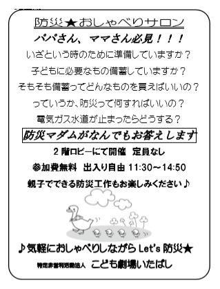 f:id:itabashikosodate:20151025144301p:image