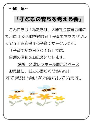 f:id:itabashikosodate:20151111212535p:image