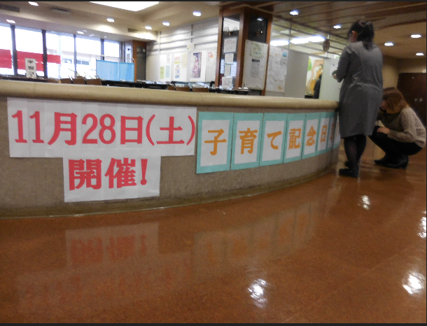 f:id:itabashikosodate:20151117160549p:image