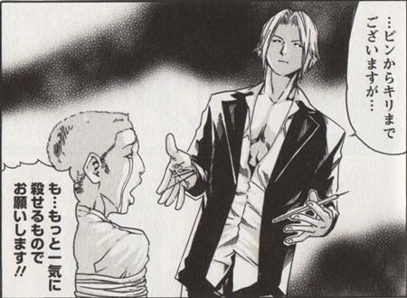 個別「[コミック]殺し屋さん ↑こ...
