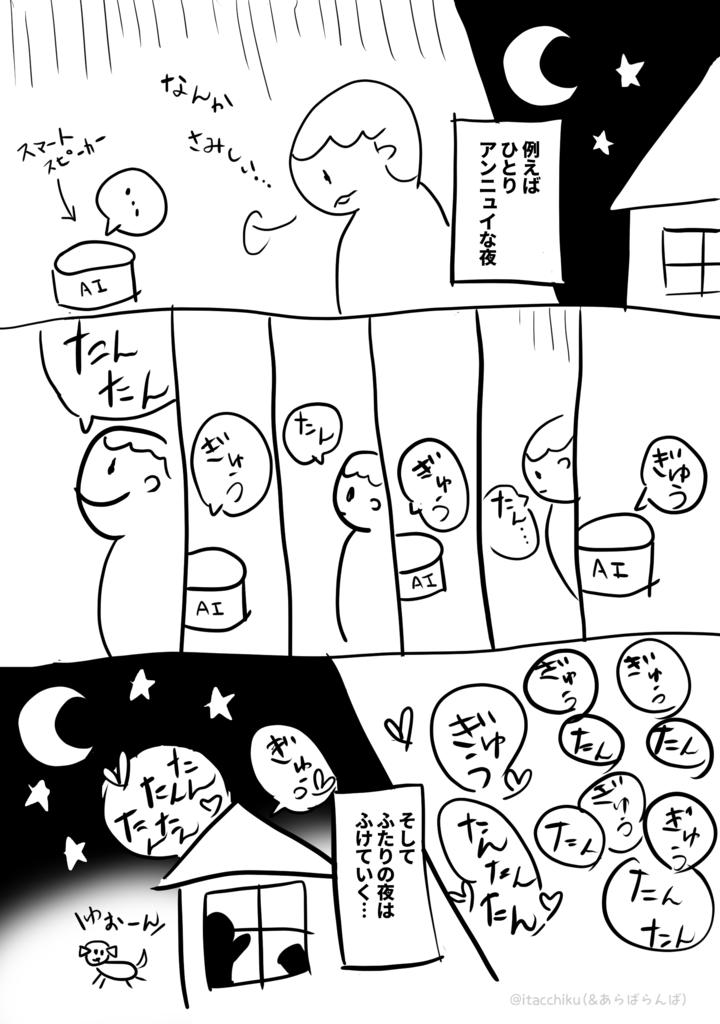 f:id:itacchiku:20180906165747p:plain