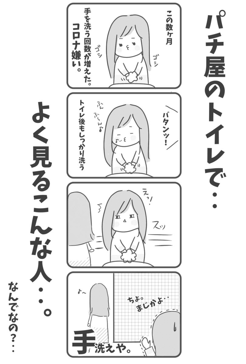 f:id:itadakiblog:20201015011742p:plain