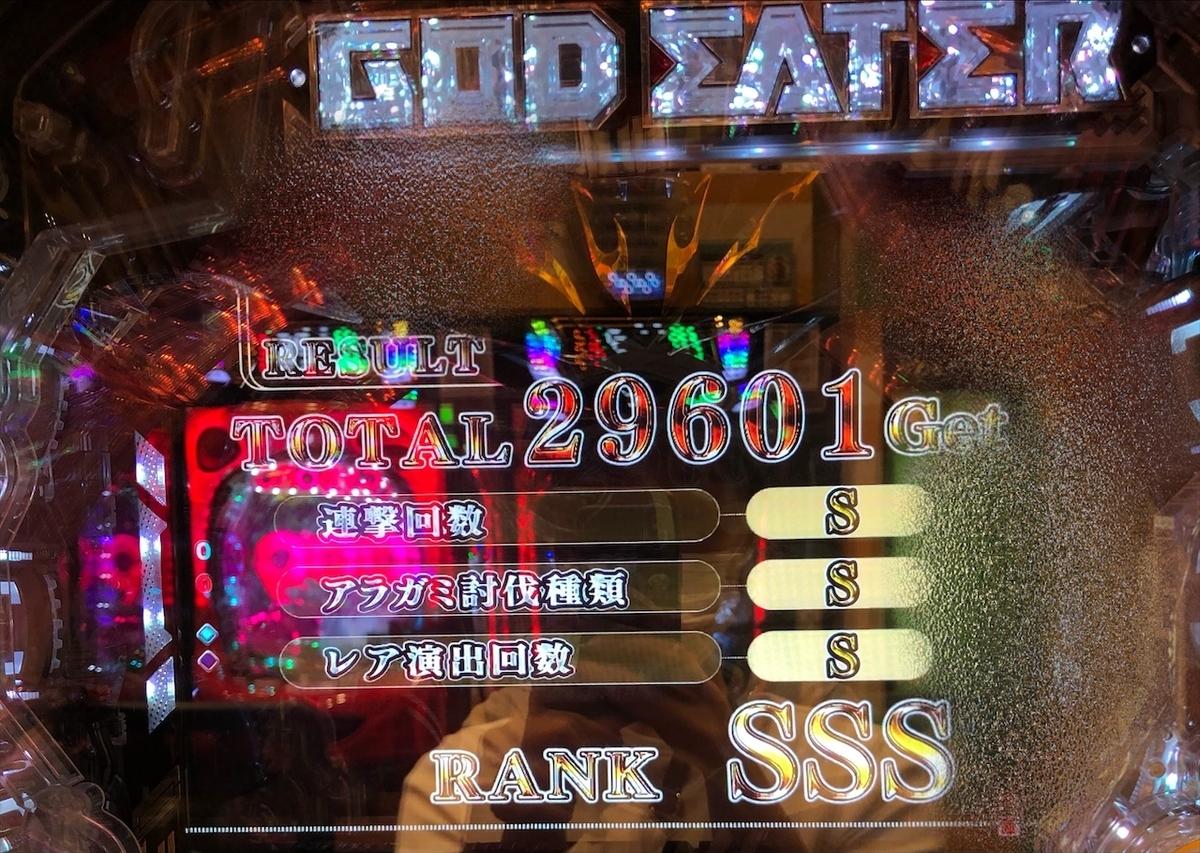 f:id:itadakiblog:20201021201736j:plain