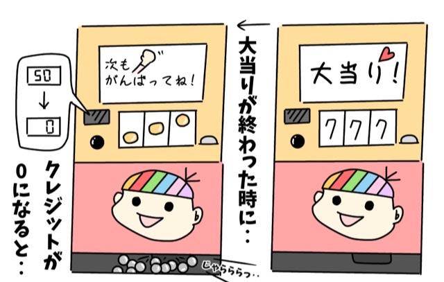 f:id:itadakiblog:20210305175256p:plain