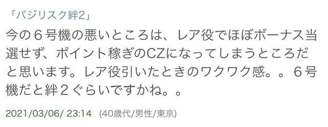 f:id:itadakiblog:20210308153844j:plain