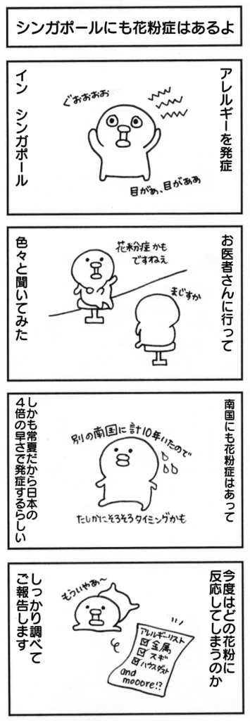 f:id:itadakimasuatsingapore:20170130164217p:plain
