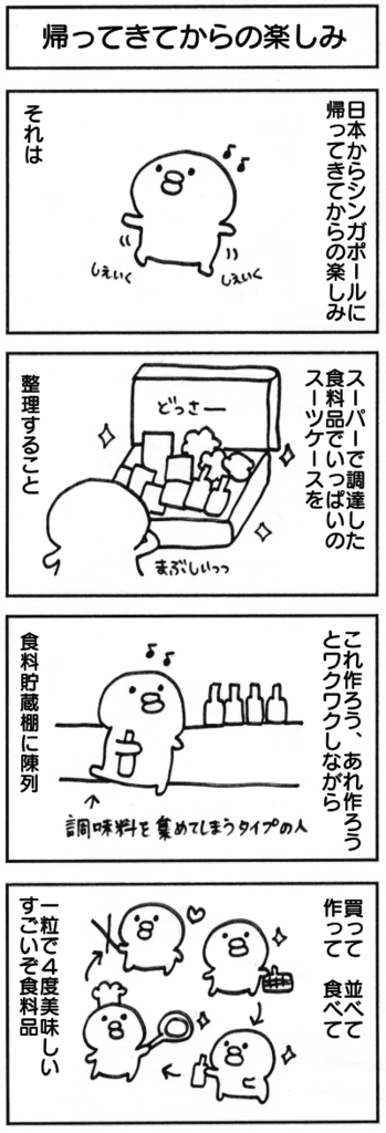 f:id:itadakimasuatsingapore:20170401080903p:plain