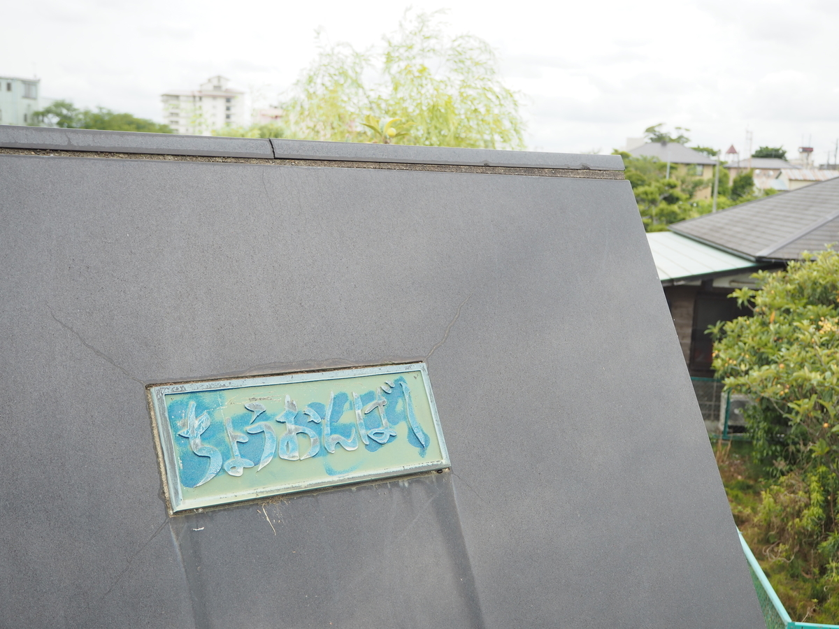 f:id:itako-chiikiokoshi2018:20190605135324j:plain