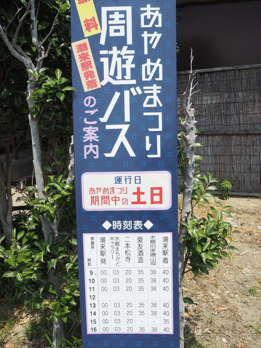 f:id:itako-chiikiokoshi2018:20190606181034j:plain