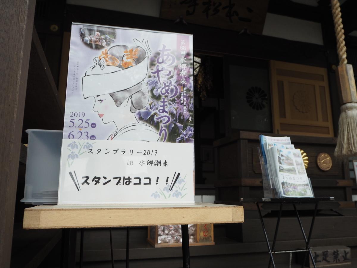 f:id:itako-chiikiokoshi2018:20190607154124j:plain
